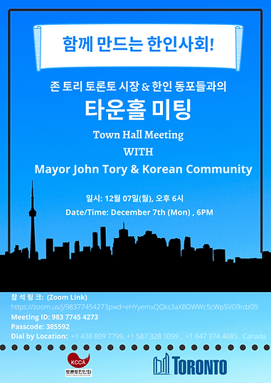 Townhall Meeting with City of Toronto -