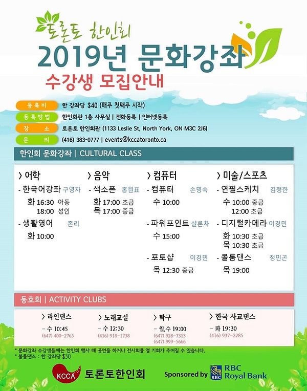 2019-07-08 Cultural Class Poster_Kor.jpg