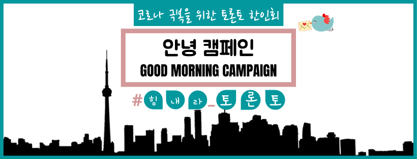 Good Morning Campaign