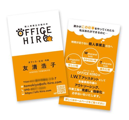 『OFFICE HIRO』 ロゴ・名刺デザイン