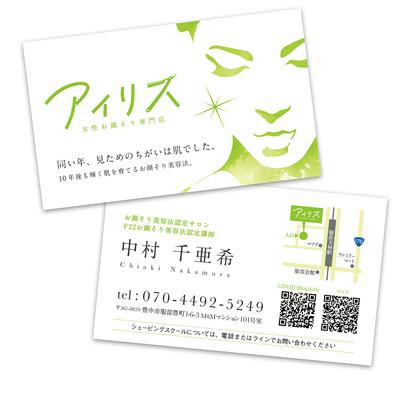 『アイリス(シェービングスクール)』ロゴ・名刺デザイン