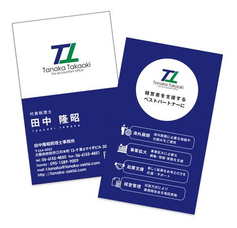 『田中隆昭税理士事務所』名刺デザイン