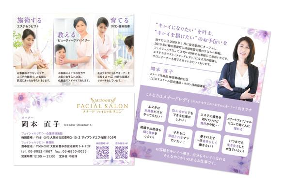 メナードフェイシャルサロン梅田豊崎店&蛍池店 オーナーの岡本直子さんの二つ折り名刺