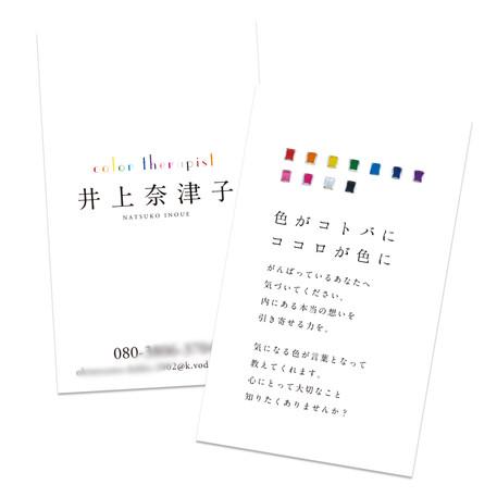 『niconico nail カラーセラピー』ロゴ・名刺デザイン・コンセプトコピー