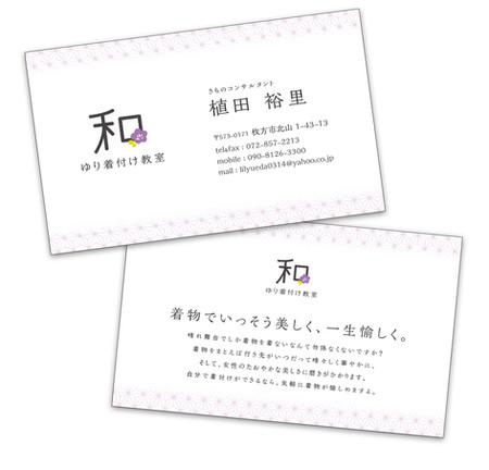 『-和-ゆり着付け教室』ロゴ・名刺デザイン・コンセプトコピー
