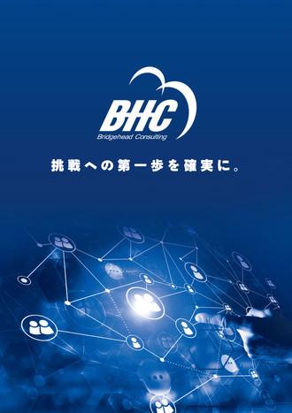 『株式会社ブリッジヘッドコンサルティング』会社パンフレット