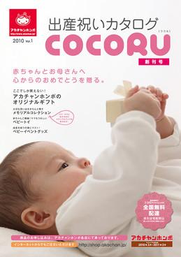 赤ちゃん本舗 COCORU(出産祝いカタログ)
