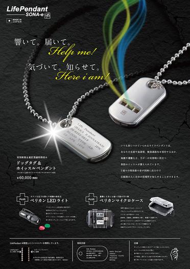 ライフペンダント 展示会用チラシ・ポスター