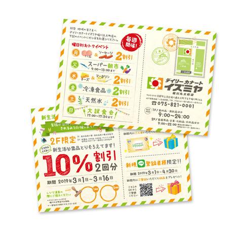 イズミヤ堀川丸太町ハガキ裏-1.jpg