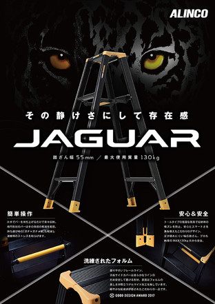 ALINCO Jaguar チラシ・ポスター