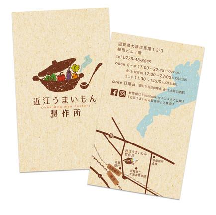 『近江うまいもん製作所』ロゴ&カードデザイン