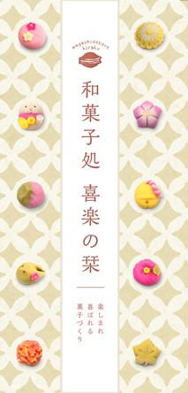 『和菓子処 喜楽』パンフレット