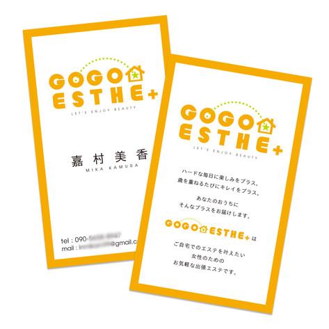 『GOGO★ESTHE+』ロゴ・名刺デザイン・コンセプトコピー