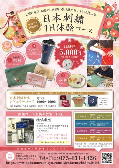 『日本刺しゅう教室』チラシ