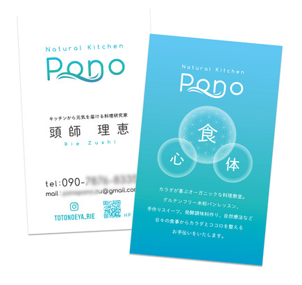 『natural kitcen Pono 』ロゴ・名刺