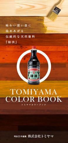 『株式会社トミヤマ』柿渋色見本リーフレット