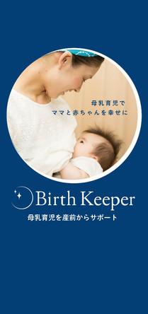 Birth Keeper リーフレット