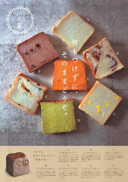 パン工房『いろ葉』チラシ&ポスター