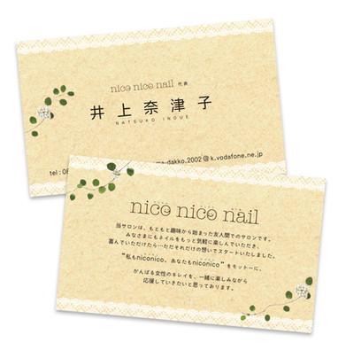 『niconico nail』ロゴ・名刺デザイン