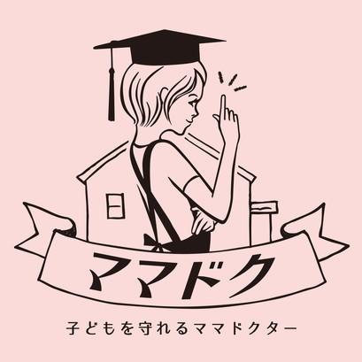 子どもを守れるママドクター『ママドク』のロゴデザイン