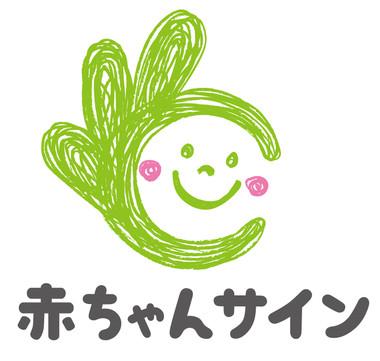 『赤ちゃんサイン』のロゴデザイン