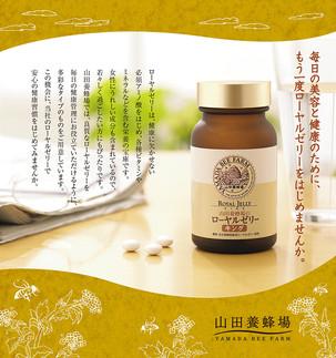 山田養蜂場カタログ