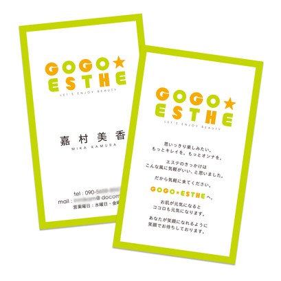 『GOGO★ESTHE』ロゴ・名刺デザイン・コンセプトコピー