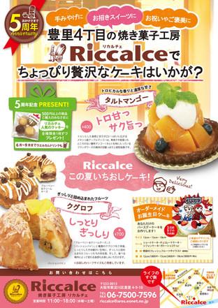 『Riccalce』チラシ