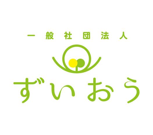 『一般社団法人ずいおう』ロゴデザイン