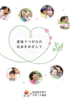 乳幼児子育てサポート協会 パンフレット