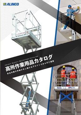 ALINCO高所作業用カタログ