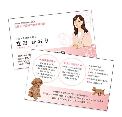 『立田社会保険労務士事務所』イラスト・名刺デザイン