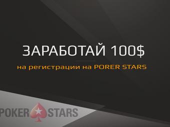 Заработай 100$ на регистрации на PokerStars