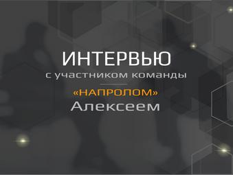 Интервью с участником команды «Напролом!» Алексеем (jaga5896).