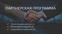 Во VPluse изменилась партнёрская программа.