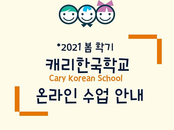 2021캐리한글온라인.png