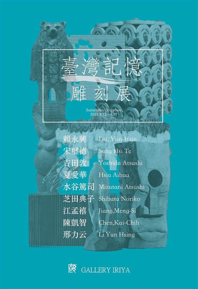 台湾記憶彫刻_2021.jpg