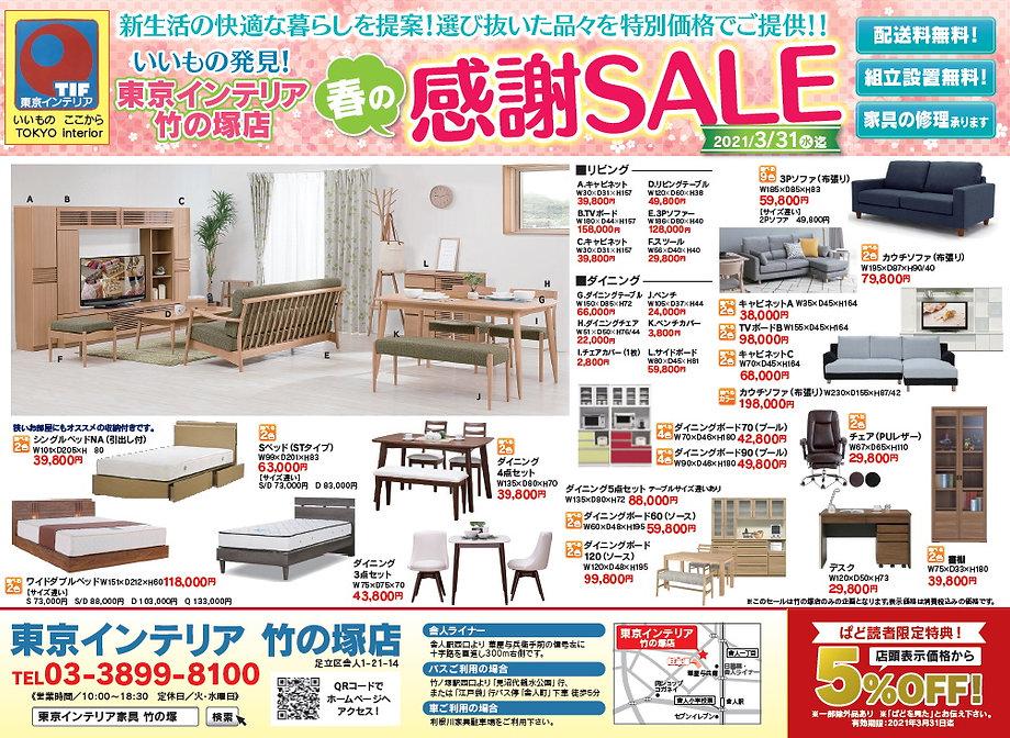 2021年3月パド東京インテリア竹ノ塚店.jpg