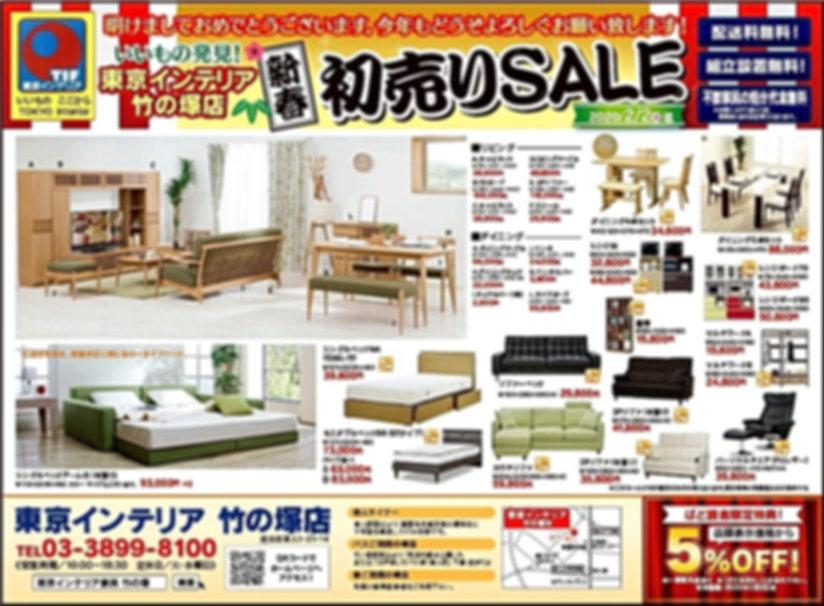東京インテリア家具 竹ノ塚店2020新春sale