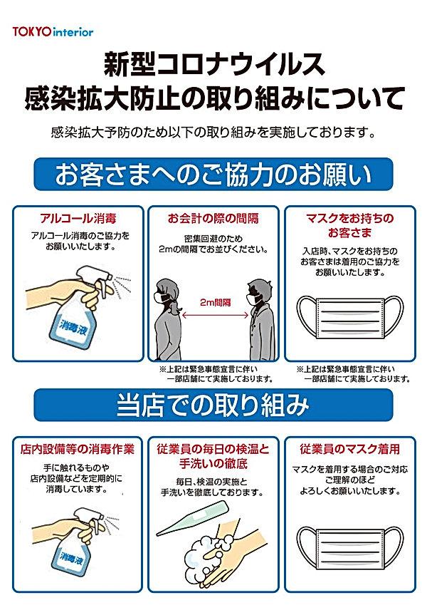 竹ノ塚店感染拡大防止対策POP_890_2.jpg