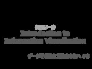 読書ノート: Introduction to Information Visualization