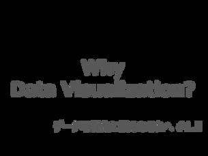なぜデータ可視化が必要か