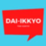 Dai-ikkyo.png