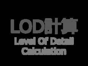 LOD計算を本気で理解する