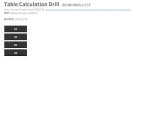表計算ドリル作りました