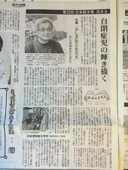 毎日新聞1