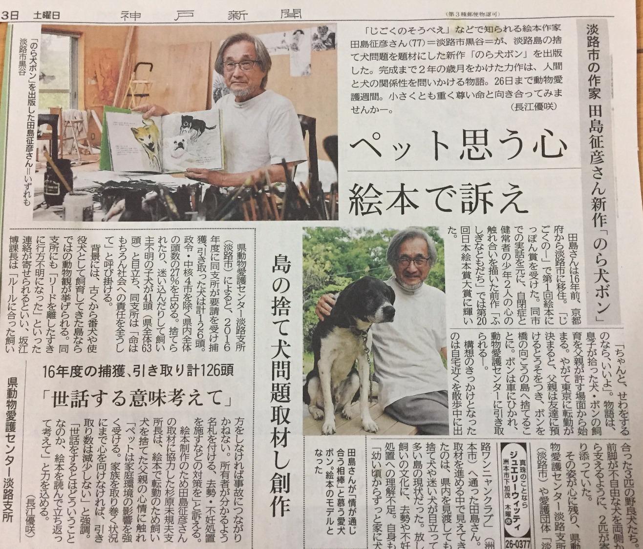 神戸新聞 のら犬ボン