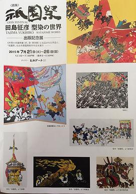 画集「祇園祭」出版記念展