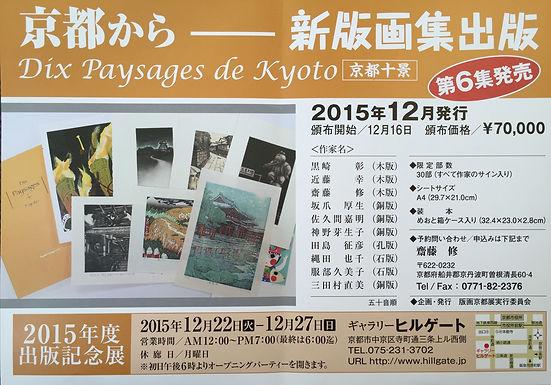 版画集『京都十景』第6集・出版記念展