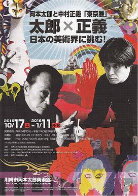 岡本太郎と中村正義「東京展」